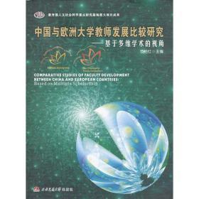 中国与欧洲大学教师发展比较研究:based on multiple scholarship