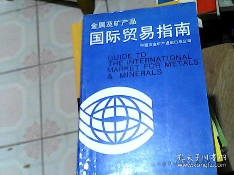 金属及矿产品国际贸易指南