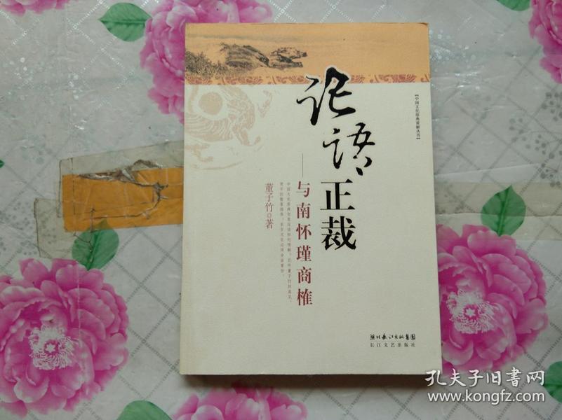论语正裁:与南怀瑾商榷