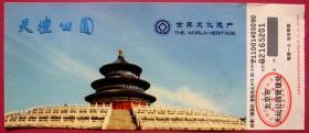北京天坛公园门票15元背农行---早期北京门票甩卖--实拍--包真--店内更多--罕见