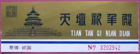 北京天坛公园祁年殿贰圆---早期北京门票甩卖--实拍--包真--店内更多--罕见