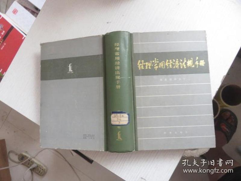 经理常用经济法规手册