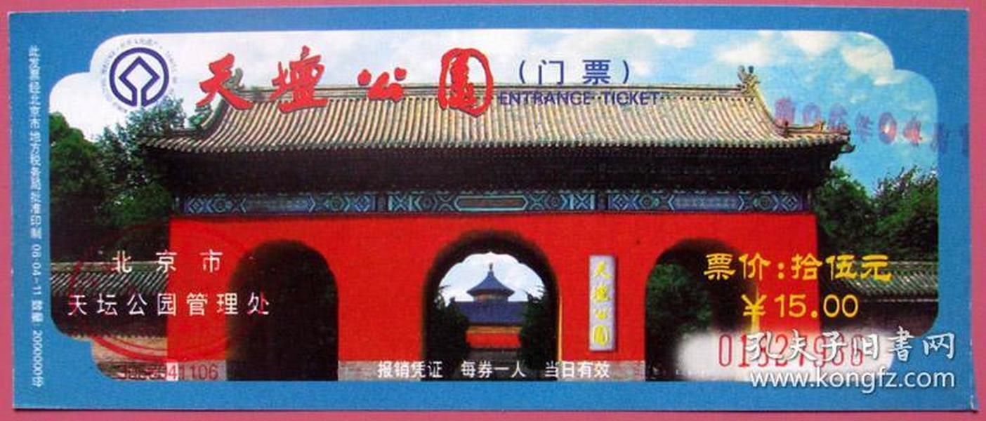 北京天坛公园门票15元背轻松---早期北京门票甩卖--实拍--包真--店内更多--罕见