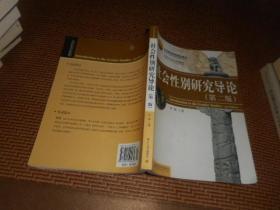 社会性别研究导论.第二版
