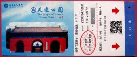 北京天坛公园门票15元大门票---早期北京门票甩卖--实拍--包真--店内更多--罕见