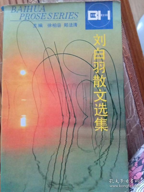 刘白羽散文选集