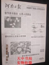 【报纸】河南日报 2001年1月25日【省党政军领导慰问节日坚守岗位的一线职工】【朱镕基同广西各族人民欢度新春佳节】
