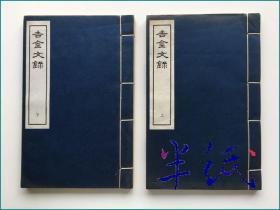 吉金文录 线装两册全 中华书局1963年木板刷印仅印200册 木板保存完好无一页补板或影印