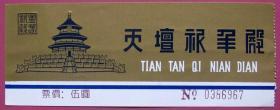 北京天坛公园祁年殿伍圆---早期北京门票甩卖--实拍--包真--店内更多--罕见