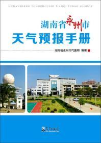 湖南省永州市天气预报手册