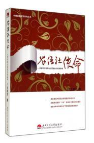 农信社使命:中国农村信用社经营者的价值观察录