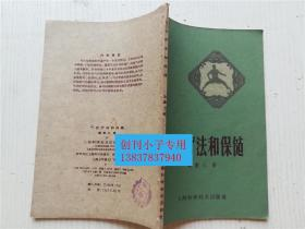 气功疗法和保健  秦重三著  1960年印刷 上海科学技术出版社 书脊处有六个细小的钉孔,除此之外,品相很好。