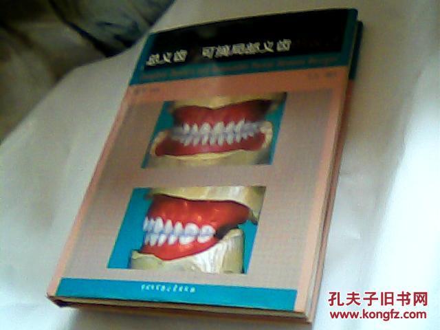 总义齿与可摘局部义齿的设计【上册】图片