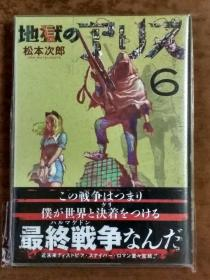 日版 地狱のアリス(地狱爱丽丝)爱藏版(全6册) 松本次郎