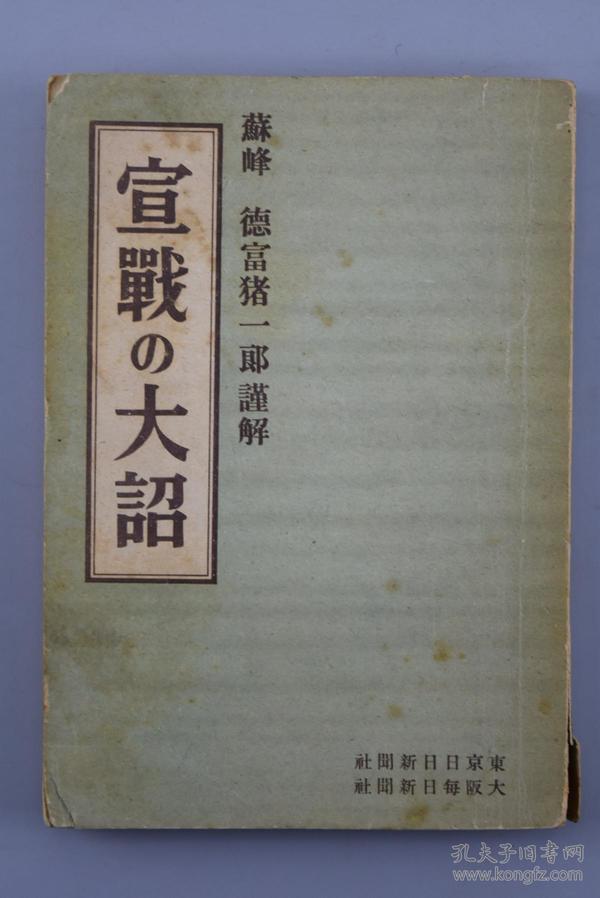 《宣战的大诏》一册全 鼓吹日本的正义 明治时期对朝鲜战争的主张 当时日本对美英俄的关系 甲午战争后的亲英论和亲俄论等其他信息 德富猪一郎(德富苏峰)著 东京日日新闻社 大坂每日新闻社 1942年发行