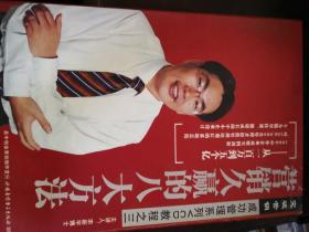 营销久赢的八大方法【宋新宇8盘VCD+1本讲义】