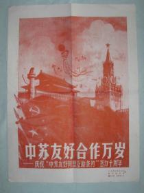 中苏友好合作万岁— 庆祝中苏友好同盟互助条约 签订十周年   1960年老照片一套50张  现存48张   八寸 D