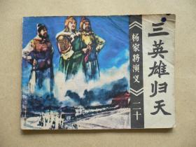 三英雄归天  杨家将演义二十  连环画