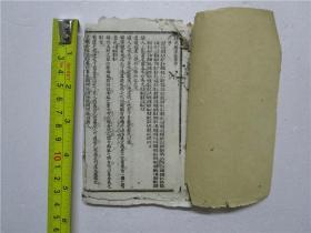 晚清白纸线装64开巾箱本《任兆麟述记》(存;卷中 卷下)一册