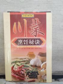 川菜烹饪秘诀—助你成为川菜烹饪高手