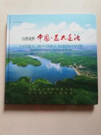 自然境界 中国五大连池