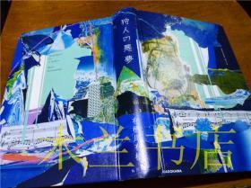 原版日文书 狩人の悪梦 有栖川有栖 株式会社KADOKAWA 2017年4月 32开硬精装
