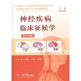 神经疾病临床征候学