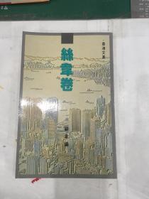香港文学.丝韦卷(已故香港著名作家罗孚签赠本,签给胡从经,名家送名家,难得,一版一印,版本好)