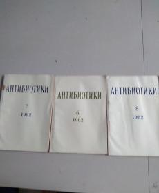 英文原版1982年《AHTNGNOTNKN》第6.7.8期三册合售