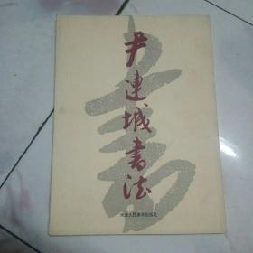 尹连城书法(尹连城毛笔签名和印章)