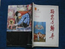 研究与辅导   1991年增刊  演唱作品专辑