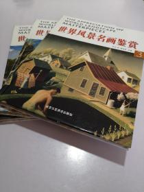 世界风景名画鉴赏