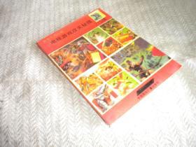 电视游戏攻关秘技215法   晓彬选编   1991年1版1印