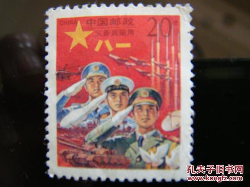 红军邮---品自鉴