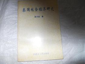 秦国粮食经济研究(签赠本)