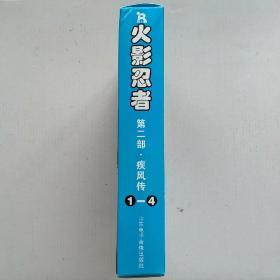 《火影忍者》第二部 疾风传(1-4)火影豪华特辑《有函盒》