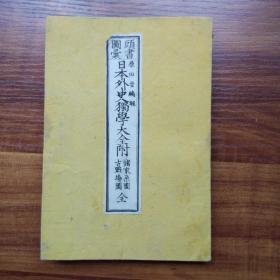 和刻本 头书图彚《日本外史独学大全附诸家系图古战场图全 》 一册全   1887年出版    20多幅精美木刻版地图   品佳
