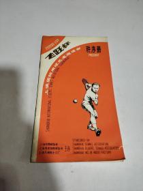 上海国际网球元老邀请赛 秩序册 1984年上海