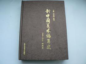 新中国美术编年史 1949-2014(绘画卷)