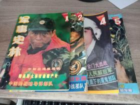 军事史林1995-1.2.4.5