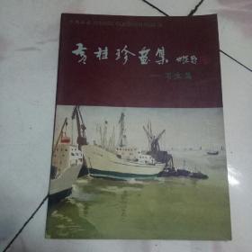 黄桂珍画集——写生篇 画家签名本