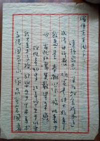宫本健毛笔信两页