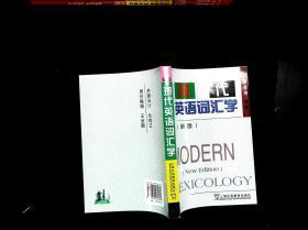 现代英语词汇学