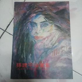孙建平油画集【签名本】(著名油画家、天津美院油画系主任、副教授)
