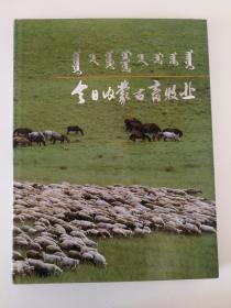 今日内蒙古畜牧业(画册)