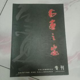 书画之家(2008年专刊)--霍然书法艺术[大16开].