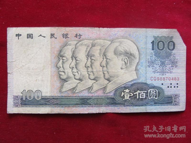 第四套人民币80版100元一张
