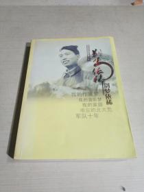 别梦依稀 黄金鲁回忆路(上)(签名本)