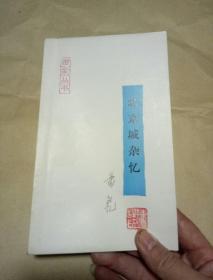 百家丛书 北京城杂忆