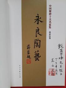 中国紫砂十大名家集 范水良卷 永良陶艺 (作者签名赠送本)
